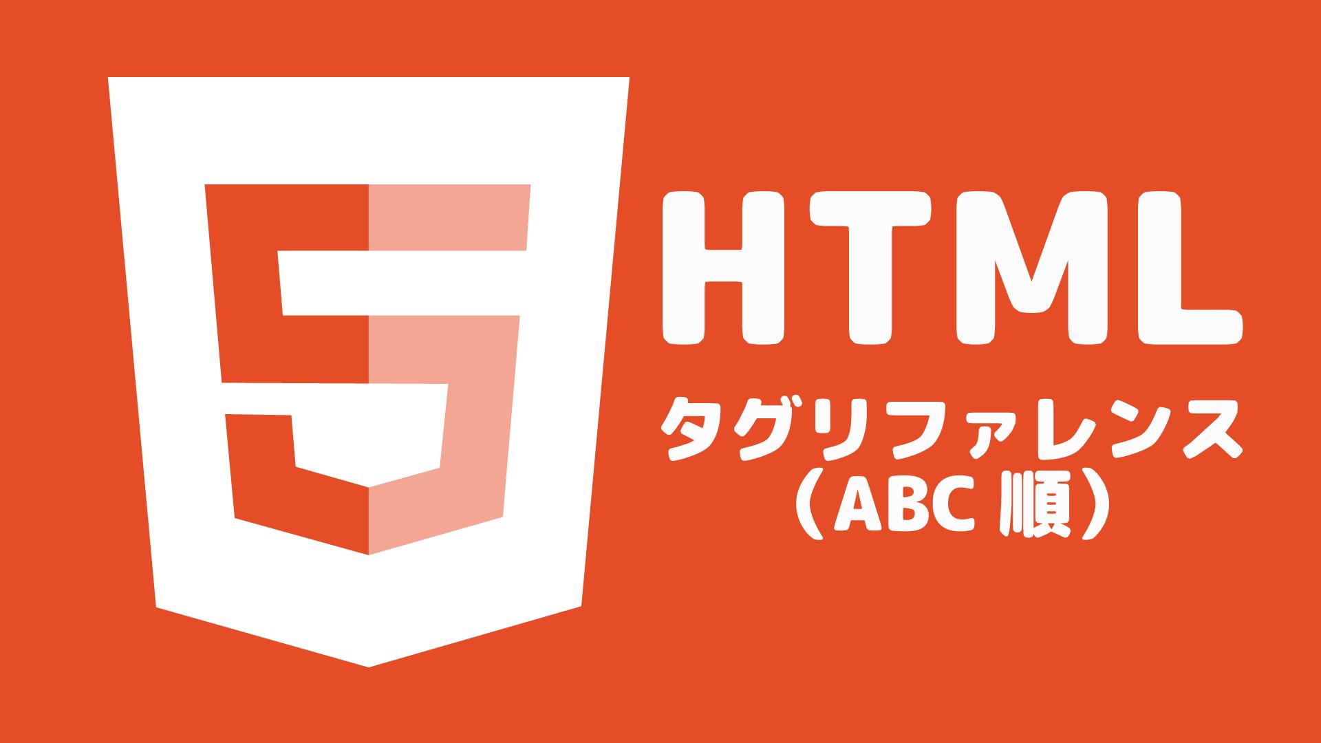 HTML タグリファレンス (ABC順...